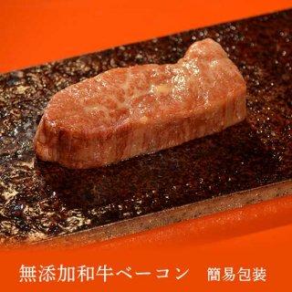 無添加和牛ベーコン 簡易包装版 【送料無料】