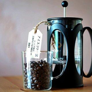 アイスコトリ・黒</br>アイスコーヒー用ブレンド</br>深煎り