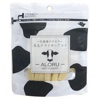 生乳ドライヨーグルト ALORU(アロル) スティック 30g[4562188868828]