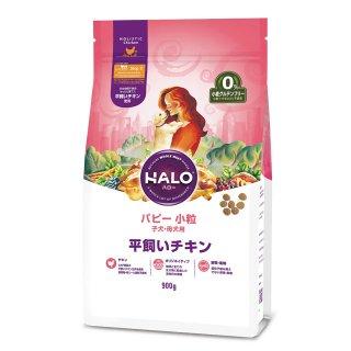 HALO(ハロー)パピー小粒 平飼いチキン 子犬・母犬用 900g