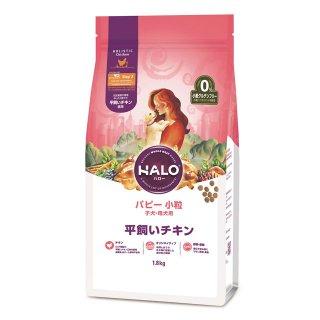 HALO(ハロー)パピー小粒 平飼いチキン 子犬・母犬用 1.8kg