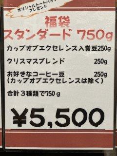 アニバーサリーグルメセット 750g[カップオブエクセレンス250g×アニバーサリーブレンド250g×お好きなコーヒー豆250g(カップオブエクセレンス は除く)]オリジナルポーチ付き!