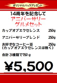 福袋 750g[グアテマラ ゲイシャ種  250g×ニューイヤーブレンド250g×お好きなコーヒー豆250g(グアテマラ ゲイシャ種)]オリジナルバック付き!