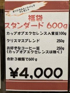 アニバーサリーグルメセット 600g[カップオブエクセレンス100g×アニバーサリーブレンド250g×お好きなコーヒー豆250g(カップオブエクセレンス は除く)]オリジナルポーチ付き!