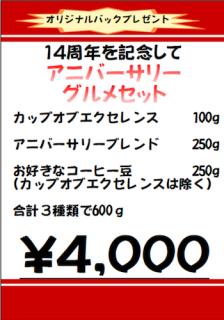 福袋 600g[グアテマラ ゲイシャ種  100g×ニューイヤーブレンド250g×お好きなコーヒー豆250g(カップオブエクセレンス は除く)]オリジナルバック付き!