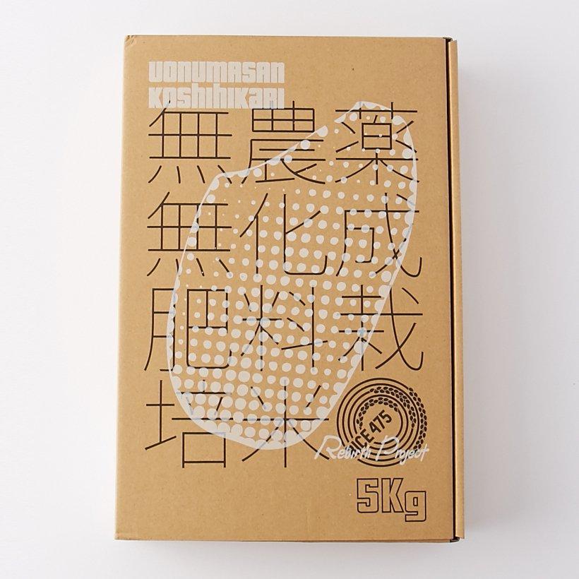 【REBIRTH PROJECT】<RICE475 無農薬栽培米> 令和3年度 新潟県南魚沼産コシヒカリ ボックス5kg(10月上旬お届け)