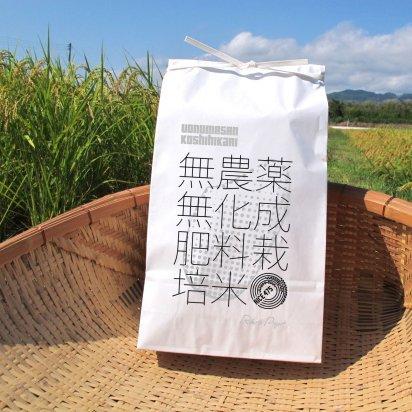 【REBIRTH PROJECT】<RICE475 無農薬栽培米> 令和2年度 新潟県南魚沼産コシヒカリ 簡易パッケージ5kg