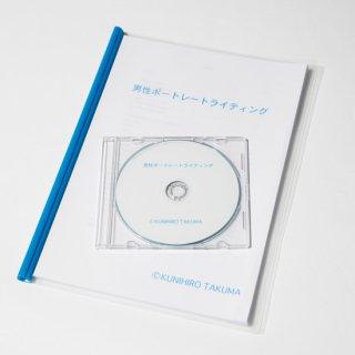 男性ポートレートライティング(DVD2)