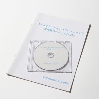 スタジオライティング実践編(DVD1)