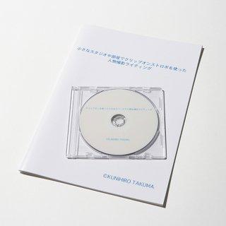 クリップオンストロボを使ったポートレート・ライティング(DVD5)