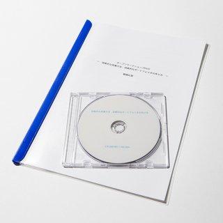 仕事に繋がる効果的な営業方法(DVD6)