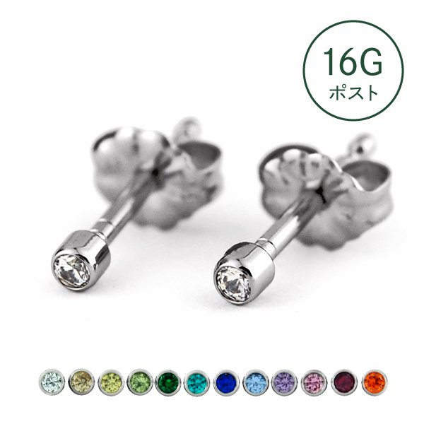 1.2mm(16G)軸太ロングポスト 14色から選べる2mmCZチタンピアス