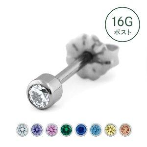 1.2mm(16G)軸太ロングポスト 9色から選べる3mmCZチタンピアス(片耳用)