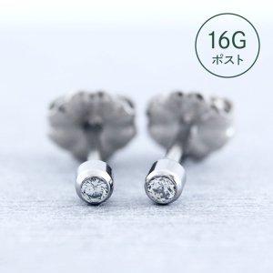 1.2mm(16G)軸太ロングポスト チタンピアス 合計約0.06ctダイヤモンド