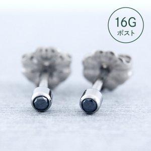 1.2mm(16G)軸太ロングポスト チタンピアス 合計約0.06ctブラックダイヤモンド
