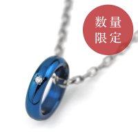 《数量限定》 チタンネックレス プチリング 天然ダイヤ IPブルー