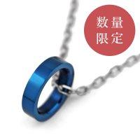 《数量限定》 プチリングチタンネックレス IPブルー オプションで刻印可