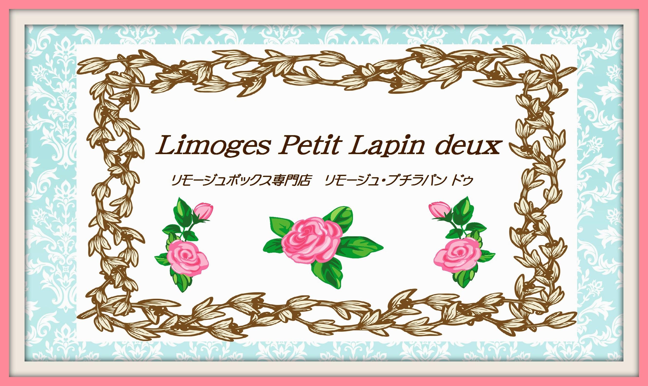 リモージュボックス専門店 Limoges Petit Lapin deux