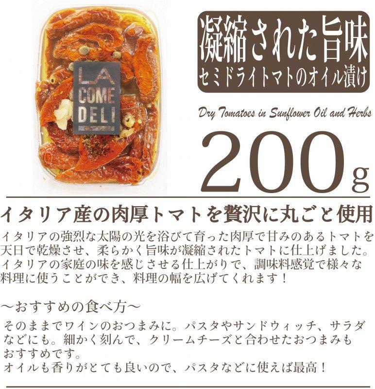 ドライトマト 香草ひまわりオイル漬け200g【冷蔵/冷凍】 / Dry Tomatoes in Sunflower Oil and Herbs