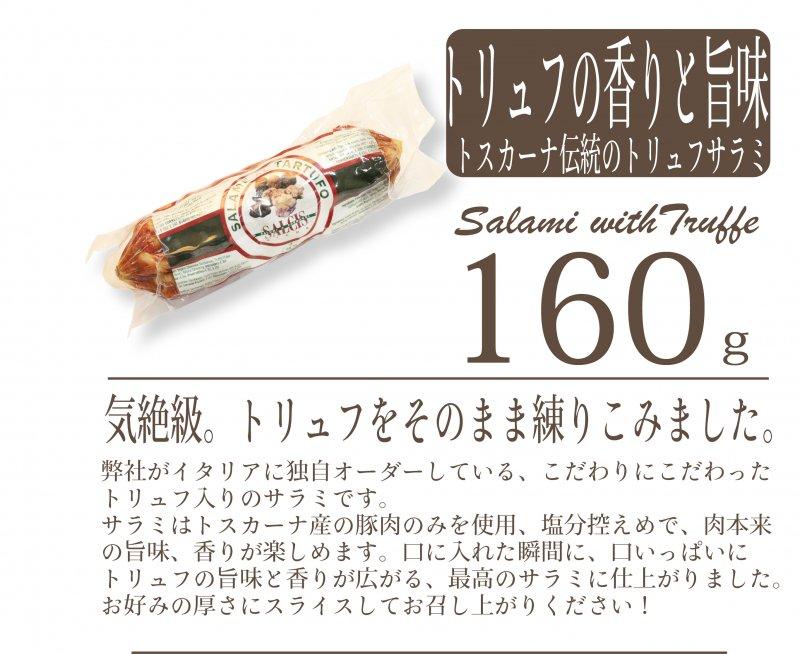 サラミ・トリュフ160g 【冷蔵/冷凍】/ Salami with Truffle160g
