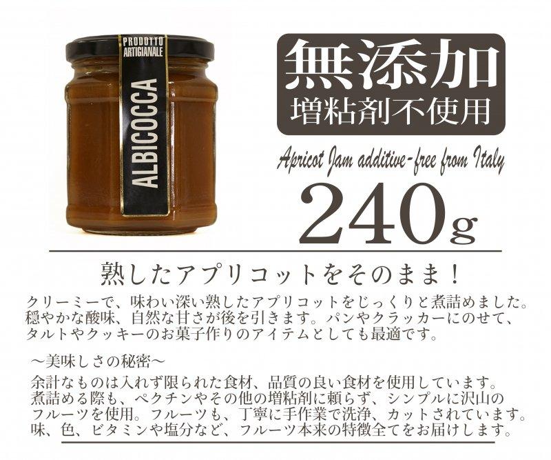 アプリコットジャム 無添加 イタリア産【常温/冷蔵】