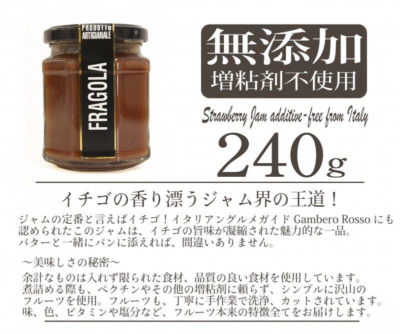ストロベリージャム 無添加 イタリア産【常温/冷蔵】