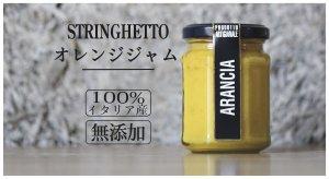 オレンジジャム 無添加 イタリア産【常温/冷蔵】