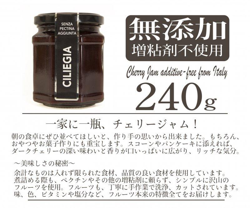 チェリージャム 無添加 イタリア産【常温/冷蔵】