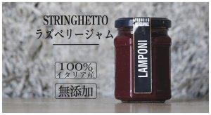 ラズベリージャム 無添加 イタリア産【常温/冷蔵】