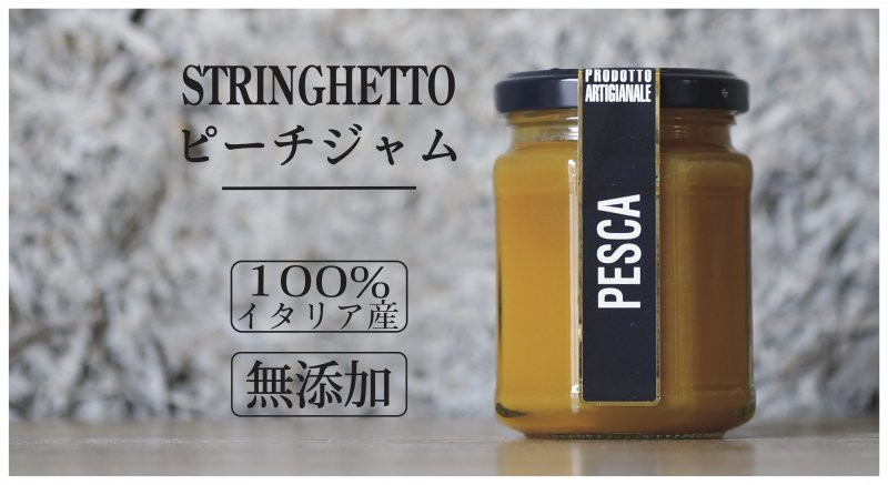 ピーチジャム 無添加 イタリア産【常温/冷蔵】