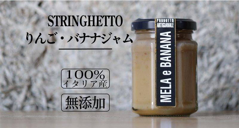 リンゴ・バナナジャム 無添加 イタリア産【常温/冷蔵】