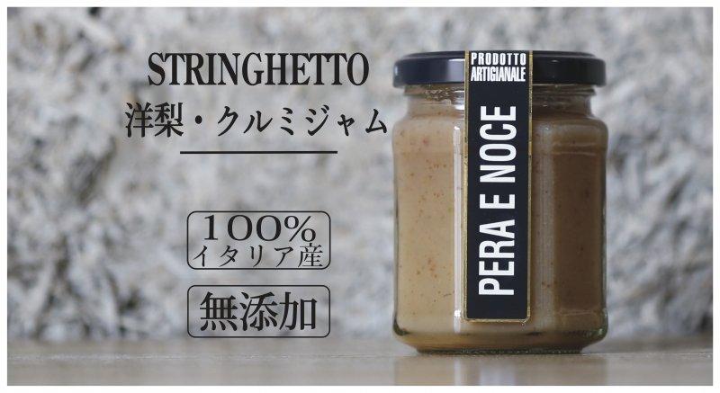 洋梨・くるみジャム 無添加 イタリア産【常温/冷蔵】