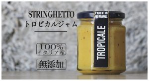 トロピカルジャム 無添加 イタリア産【常温/冷蔵】