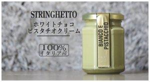 ピスタチオクリーム イタリア産【常温/冷蔵】