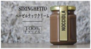 ヘーゼルナッツクリーム  イタリア産【常温/冷蔵】