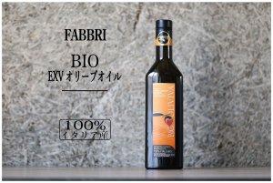 ファブリ ビオ エキストラバージンオリーブオイル(オーガニック) 500ml【常温/冷蔵】/FABBRI BIO Extra vergin olive oil