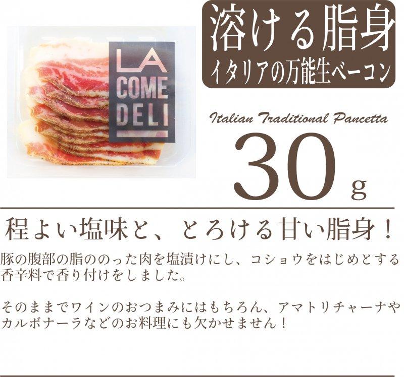 パンチェッタ30g【冷蔵/冷凍】 / Pancetta 30g