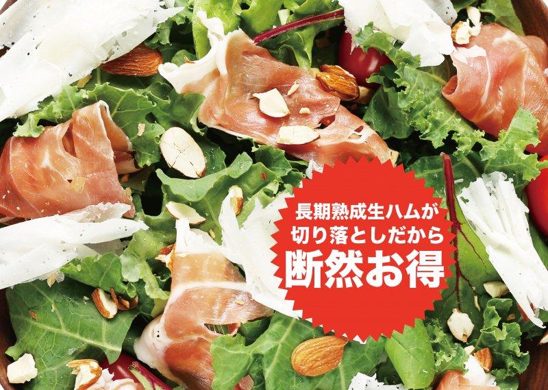 イタリア産生ハム切り落とし450g(150g×3パック)【冷蔵/冷凍】
