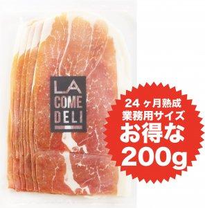 無添加 サンダニエーレ産プロシュット 24ヶ月熟成 200gスライスパック【冷蔵/冷凍】手切りオーダースライス/ San Daniele Cured Ham 24 Months※お試し価格