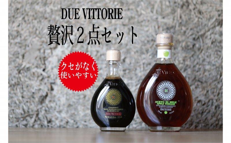 贅沢ヴィネガー2点セット バルサミコ・ディ・モデナIGP15年熟成125ml&樽熟アップルヴィネガー 250ml