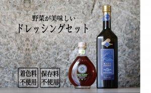 ドレッシングセット EXVオリーブオイル マーレ500ml/EXV Olive Oil MARE&樽熟アップルビネガー 250ml/Apple vinegar【常温/冷蔵】