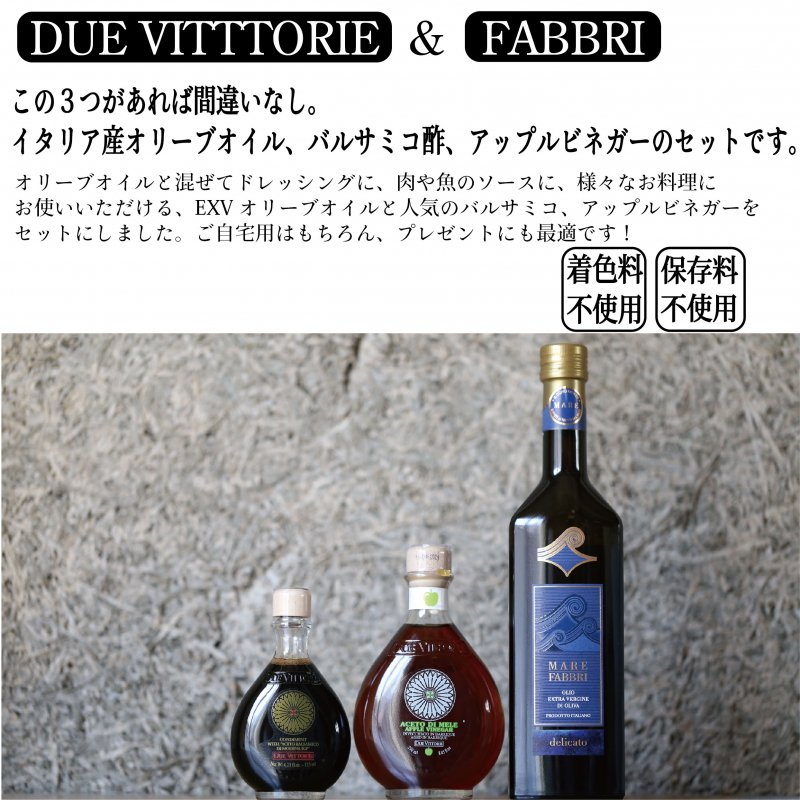 素材を楽しむイタリア産調味料3点セット バルサミコ リゼルバ・オーロIGP125ml/樽熟アップルヴィネガー250ml/EXVオリーブオイル マーレ 500ml