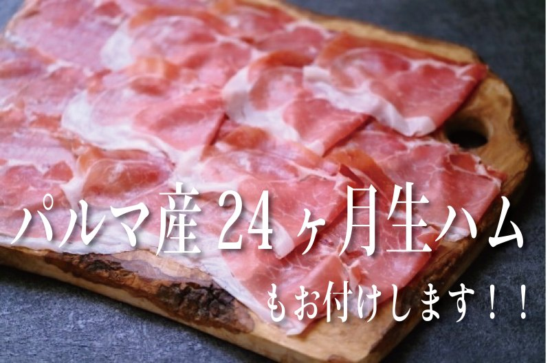 LACOMETAトライアルセット4980円 最高級生ハム3種入り!!