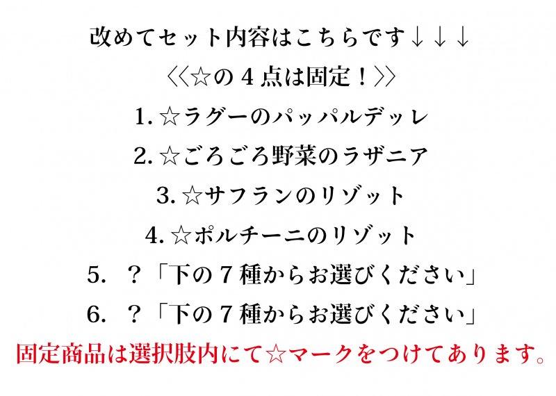 【期間限定☆期間延長!!】LACOMEDELIお好きな2点選べる6点セット【冷凍】