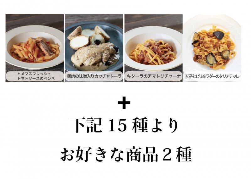 【送料無料】LACOMEDELI選べる6点セットPART2【冷凍】