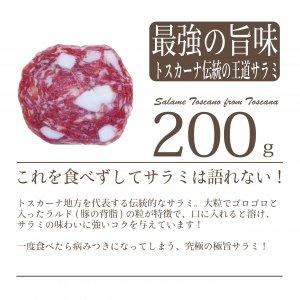 サラミトスカーナ200gブロック【冷蔵/冷凍】
