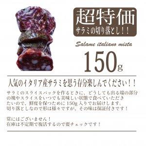 お買い得サラミ【冷蔵/冷凍】