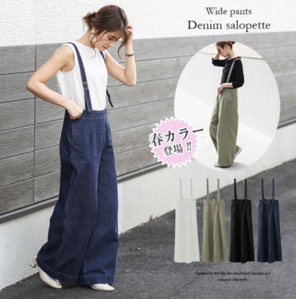 オトナ女子のオフスタイルに ワイドパンツがおしゃれなゆったりデニムサロペット 4色