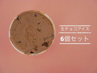 アイスクリーム 6個セット(生チョコのみ)