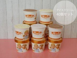 アイスクリーム 大容量40個セット